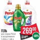 Скидка: Гель для стирки Persil в ассортименте 1.224 л; 1.46 л