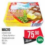 Скидка: Масло сливочное «Прод Артель» Традиционное 82.5% 180 г