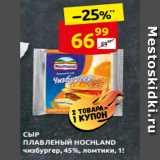 Магазин:Дикси,Скидка:СЫР ПЛАВЛЕНЫЙ HOCHLAND чизбургер, 45%, ломтики, 150