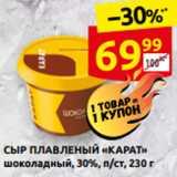 Магазин:Дикси,Скидка:СЫР ПЛАВЛЕНЫЙ «КАРАТ» шоколадный, 30%, п/ст, 230 г