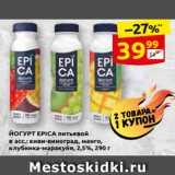 ЙОГУРТ EPICA питьевой в асс.: киви-виноград, манго, клубника-маракуйя, 2,5%, 290 г, Вес: 290 г