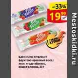 Скидка: БАТОНЧИК FIT&FRUIT фруктово-ореховый в асс.: лесн. ягода-абрикос, вишня-клюква, 30 г
