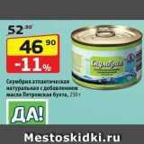 Магазин:Да!,Скидка:Скумбрия атлантическая натуральная с добавлением масла Петровская бухта