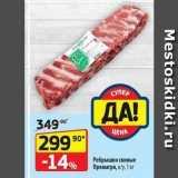 Магазин:Да!,Скидка:Ребрышки свиные Промагро