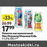 Магазин:Окей,Скидка:Напиток кисломолочный Neo Имунеле