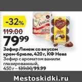 Магазин:Окей,Скидка:Зефир Лянеж со вкусом крем-брюле