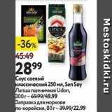 Магазин:Окей,Скидка:Соус соевый классический 250мл, Sen Soy