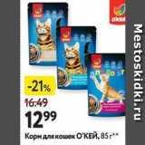 Магазин:Окей,Скидка:Корм для кошек ОКЕЙ