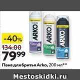 Магазин:Окей,Скидка:Пена для бритья Arko