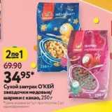 Магазин:Окей супермаркет,Скидка:Сухой завтрак ОКЕЙ