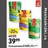 Магазин:Окей супермаркет,Скидка:Соль для ванн О`КЕЙ
