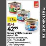 Магазин:Окей супермаркет,Скидка:Килька О`КЕЙ