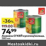 Магазин:Окей супермаркет,Скидка:Ананасы О`КЕЙ