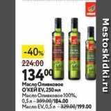 Окей супермаркет Акции - Масло Оливковое 100%