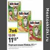 Магазин:Окей супермаркет,Скидка:Корм для кошек Кitekat