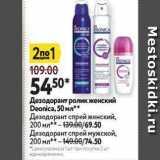 Магазин:Окей супермаркет,Скидка:Дезодорант ролик женский Deonica