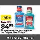 Магазин:Окей супермаркет,Скидка:Ополаскиватель для полости рта Colgate Plax
