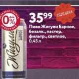 Магазин:Окей супермаркет,Скидка:Пиво Жигули Барное