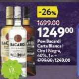 Магазин:Окей супермаркет,Скидка:Ром BACARDID Carta Blanca