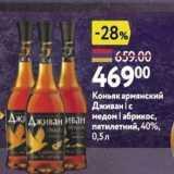 Магазин:Окей супермаркет,Скидка:Коньяк армянский Дживан