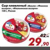 Магазин:Седьмой континент,Скидка:Сыр плавленый Виола Финское/Итальянское ассорти