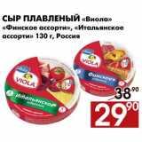 Магазин:Наш гипермаркет,Скидка:Сыр плавленый Виола Финское/Итальянское ассорти