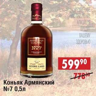Купить Коньяк В Интернет Магазин Армянский