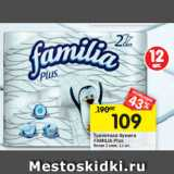 Туалетная бумага FAMILIA P lus белая 2 слоя, 12 шт.
