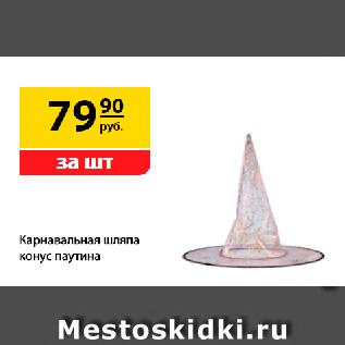 Акция - Карнавальная шляпа  конус паутина