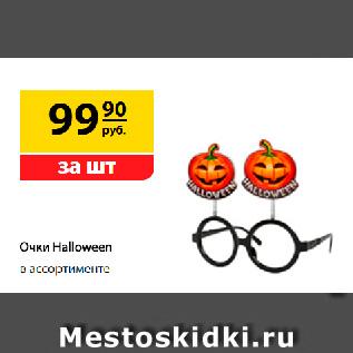 Акция - Очки Halloween