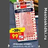 Магазин:Дикси,Скидка:ГРУДИНКА «РЕМИТ» домашняя к/в, нар., в/у