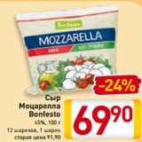 Скидка: Сыр Моцарелла Bonfesto 45%, 100 г 12 шариков, 1 шарик