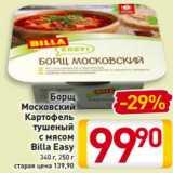 Магазин:Билла,Скидка:Борщ Московский  Картофель тушеный с мясом Billa Easy 340 г, 250 г