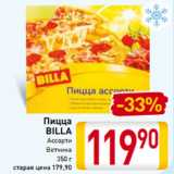 Скидка: Пицца BILLA Ассорти Ветчина 350 г