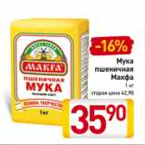 Магазин:Билла,Скидка:Мука пшеничная Макфа 1 кг
