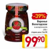 Магазин:Билла,Скидка:Варенье Вологодское в ассортименте 370 г