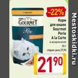 Скидка: Корм для кошек Gourmet Perle A la Carte в ассортименте 85 г