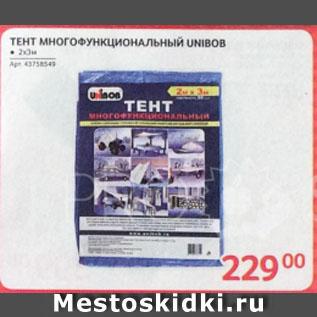 Акция - ТЕНТ МНОГОФУНКЦИОНАЛЬНЫЙ UNIBOB