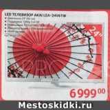Selgros Акции - LED ТЕЛЕВИЗОР AKAI LEA-24V61W