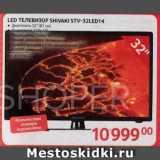 LED ТЕЛЕВИЗОР SHIVAKI STV-32LED14, Количество: 1 шт
