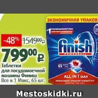Акция - Таблетки для посудомоечной машины Финиш Все в 1