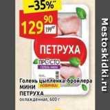 Скидка: Голень цыпленка-бройлера Мини Петруха
