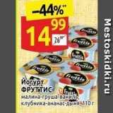 Магазин:Дикси,Скидка:Йогурт ФРУТТИС