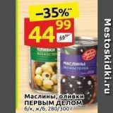 Магазин:Дикси,Скидка:Маслины, оливки ПЕРВЫМ ДЕЛОМ