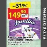 Скидка: Туалетная бумага ФАМИЛИЯ