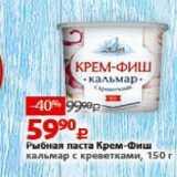 Магазин:Виктория,Скидка:Рыбная паста Крем-Фиш