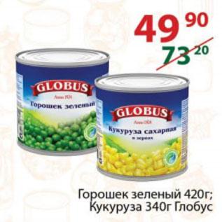 Акция - Горошек зеленый 420г; кукуруза 340г Глобус