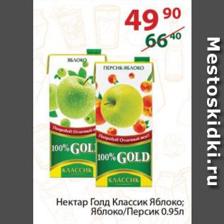 Акция - Нектар Голд Классик Яблоко; Яблоко/Персик