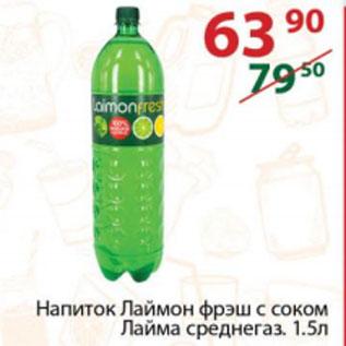 Акция - Напиток Лаймон фрэш с соком Лайма среднегаз.