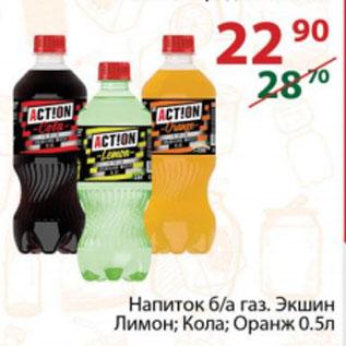 Акция - Напиток б/а газ. Экшин Лимон; Кола; Оранж